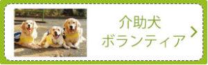 介助犬ボランティア